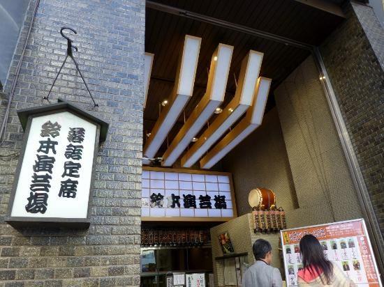 鈴本演芸場 旅行写真・画像 – トリップアドバイザー