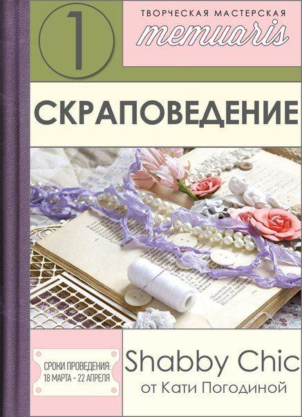 Творческая мастерская Мемуарис: Скраповедение. Shabby chic #5: шебби ШИК или ШЕББИ шик?