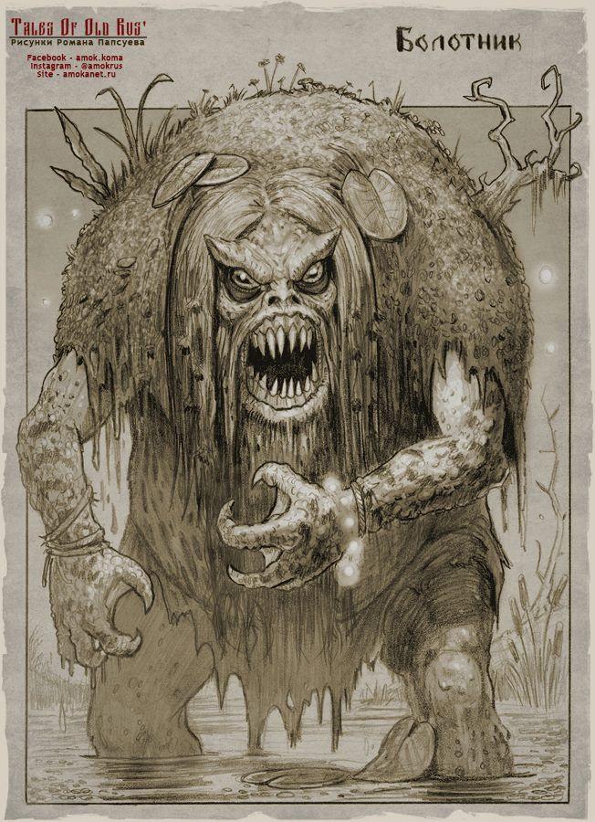 Художник перенес персонажей русских былин в мир темного фэнтези рисунок, художник
