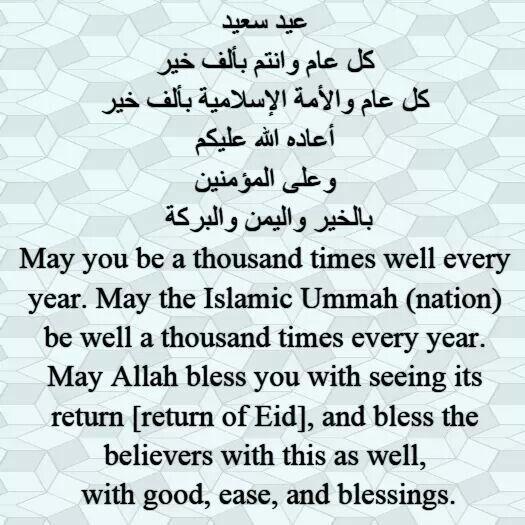 Happy Eid & عيد سعيد