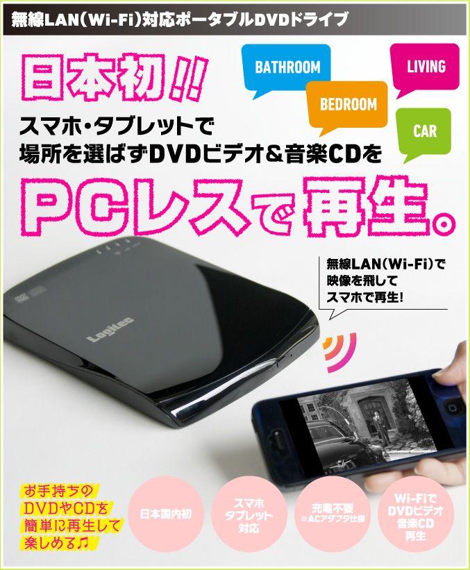 LDR-PS8WU2BKW: BD/DVD/MO/FD    これ使えば Wi-Fi 経由してiPadでCPRMのビデオも視聴できるのか、こりゃいい!!   RWやRAMにも対応してこの価格はエライな。   Mac 非対応って書いてあるけど、写真のPCはMacじゃん、勘違いすっぞー。