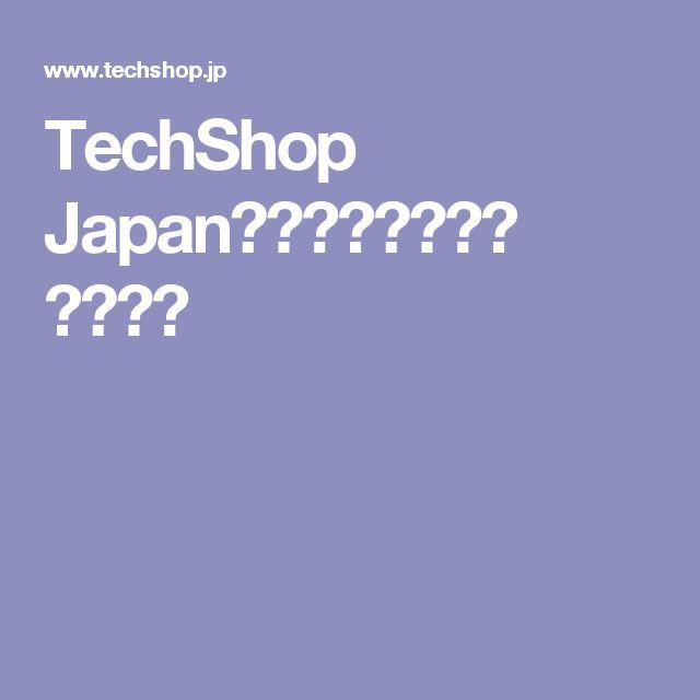 TechShop Japan|テックショップ ジャパン