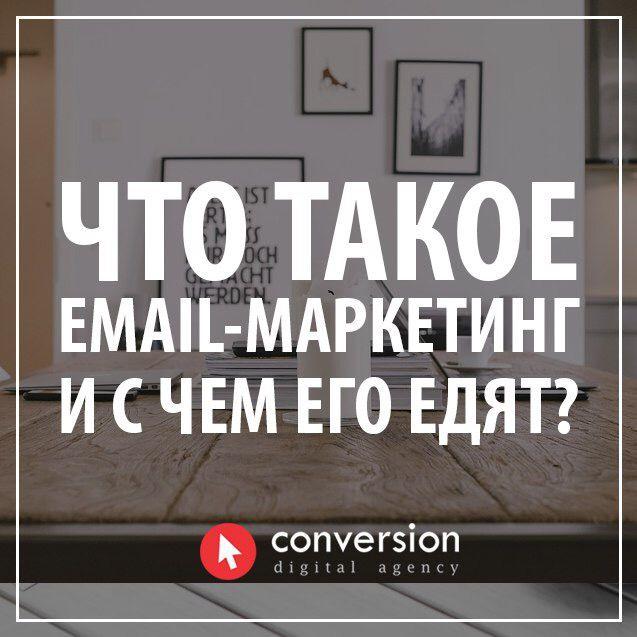 💌 Email-маркетинг — один из наиболее эффективных инструментов интернет-маркетинга для бизнеса. Он позволяет выстраивать прямую коммуникацию между брендом (или бизнесом, компанией) и потенциальными или существующими клиентами.  💎Результат такой коммуникации может выражаться как в увеличении лояльности клиентов к компании, так и в увеличении новых и повторных продаж, то есть другими словами — удержании и возврате клиентов.  💁5 особенностей и преимуществ e-mail-маркетинга:  💡Низкая…