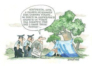 ΜΕΤΑβαση: Υπό διωγμόν το ελεύθερο κάμπινγκ