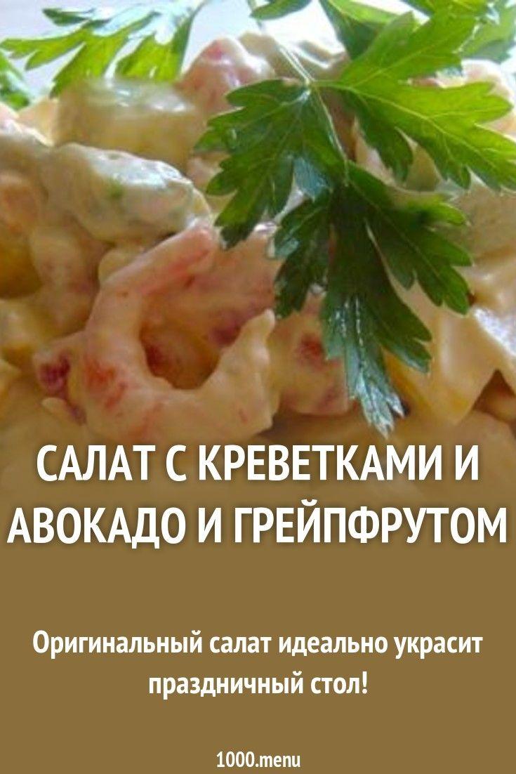 Салат с креветками оригинальный