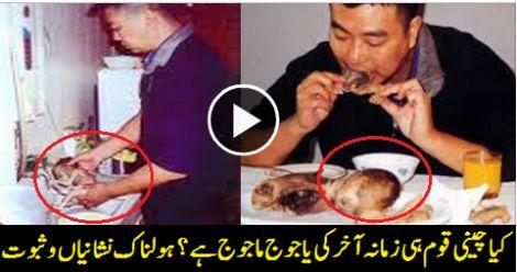 Chinese eats babies PG 18 years | Bollywood news ...