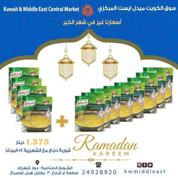 لا تطوفكم عروض الخضار يوم الاربعاء والخميس والجمعه والسبت للاستفسار تليفون 24928920 أوقات العمل في رمضان طوال الأسبوع من 7 مسا Ramadan Knorr Central Market