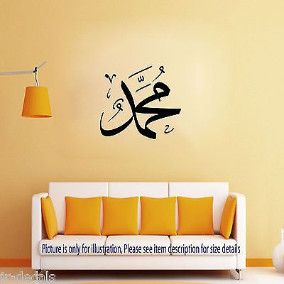 25 best Islamic wall stickers images on Pinterest   Wall clings ...