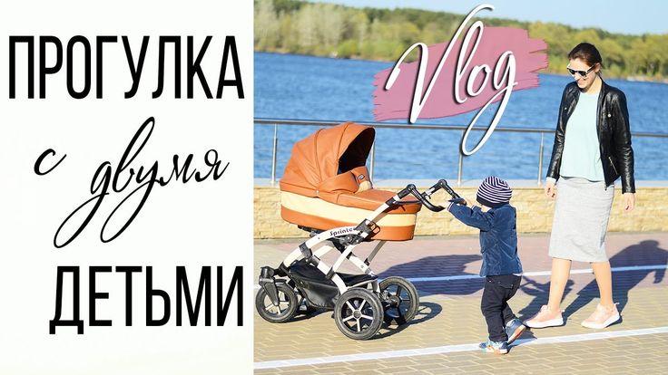 Пробую снимать влоги, которые вы так просили))) Утро мамы. В этом ролике расскажу, как я гуляю одна с двумя сыновьями, а еще поделюсь частичкой нашей велопрогулки! Сын катается на беговеле. Супер мама.  #супермама #велокресло #беговел, #утромамы #дети #счастливаясемья #влог #мама #Пенза #велобег, #прогулка #прогулка #двасына #марина #ведрова #маминыбудни