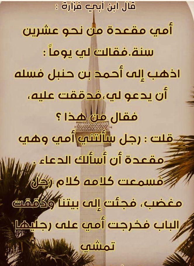 دعاء الصالحين Arabic Calligraphy Free Calligraphy