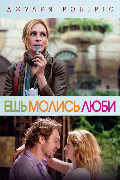 Watch Eat Pray Love 2010 Full Movie Online Free