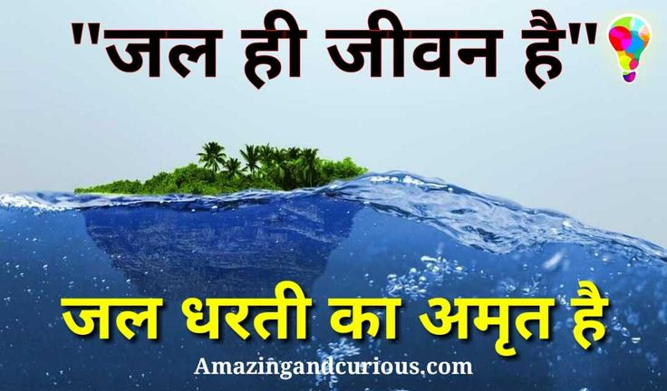 savewaterslogans Slogansinhindi savewater Slogans On