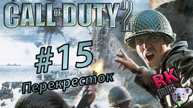 Прохождение Call of Duty 2 #15 Перекресток