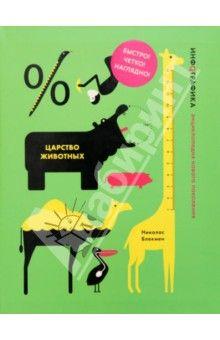 Блекмен, Роджерс - Царство животных обложка книги