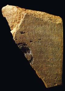 Archeological find at foot of Mt. Hermon in Israel- Ninth century BCE, referring to the 'House of David' and the 'King of Israel'
