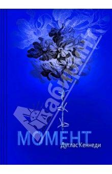 Дуглас Кеннеди - Момент обложка книги