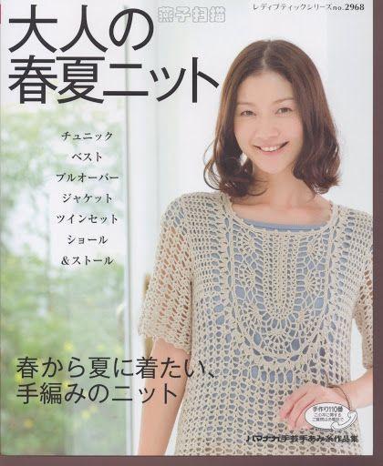 大人の春夏ニツト - cissy-(2) - Picasa Web Albums...FREE BOOK AND DIAGRAMS!!