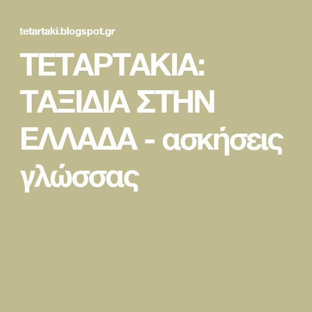 ΤΕΤΑΡΤΑΚΙΑ: ΤΑΞΙΔΙΑ ΣΤΗΝ ΕΛΛΑΔΑ - ασκήσεις γλώσσας