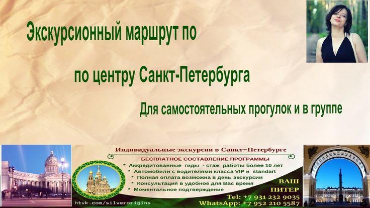 ВАШ ПИТЕР: экскурсия-прогулка по Санкт-Петербургу (Невский проспект)