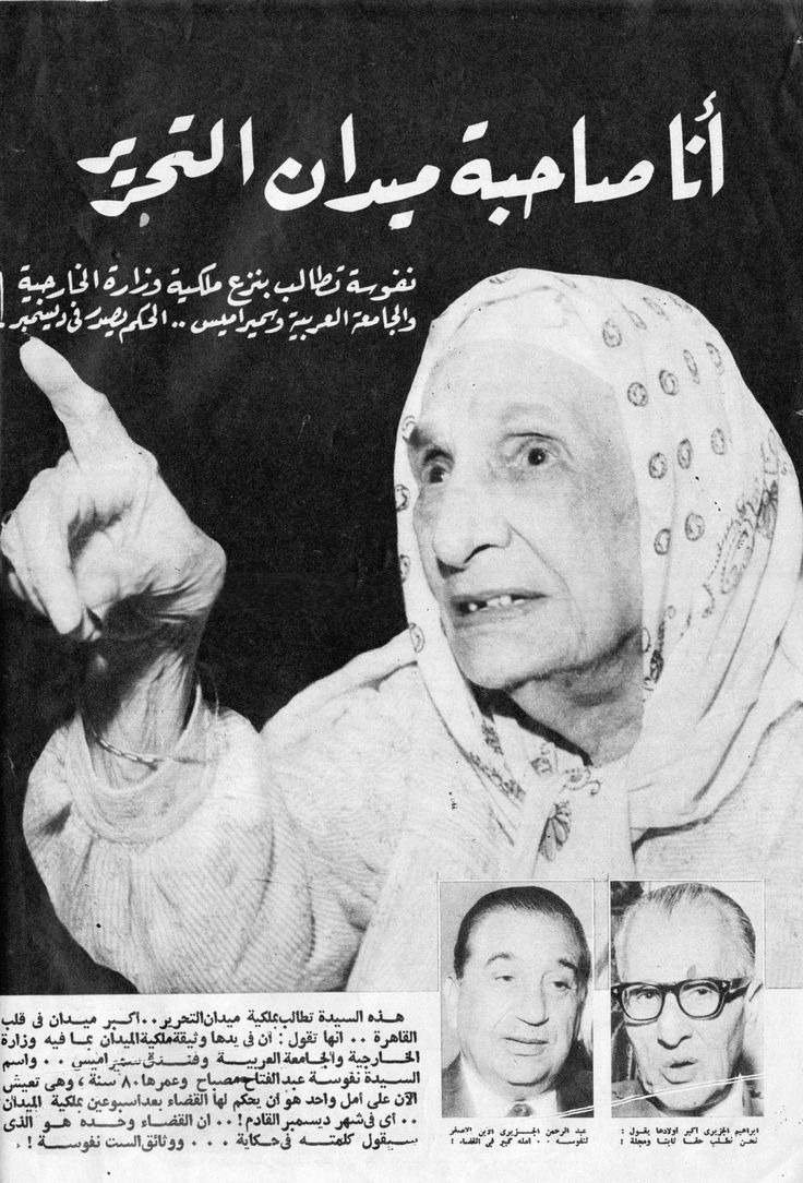 Woman Claims She Owns Tahrir Square, 1963