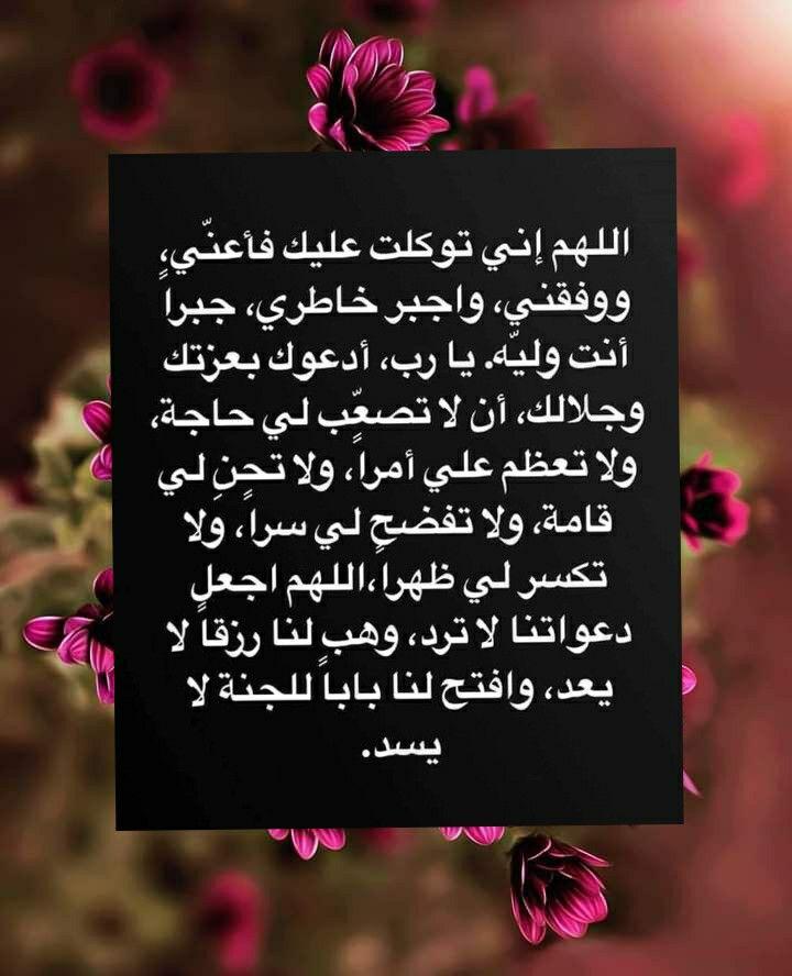 اللهم آمين يارب العالمين Islamic Phrases Words Quotes Arabic Quotes