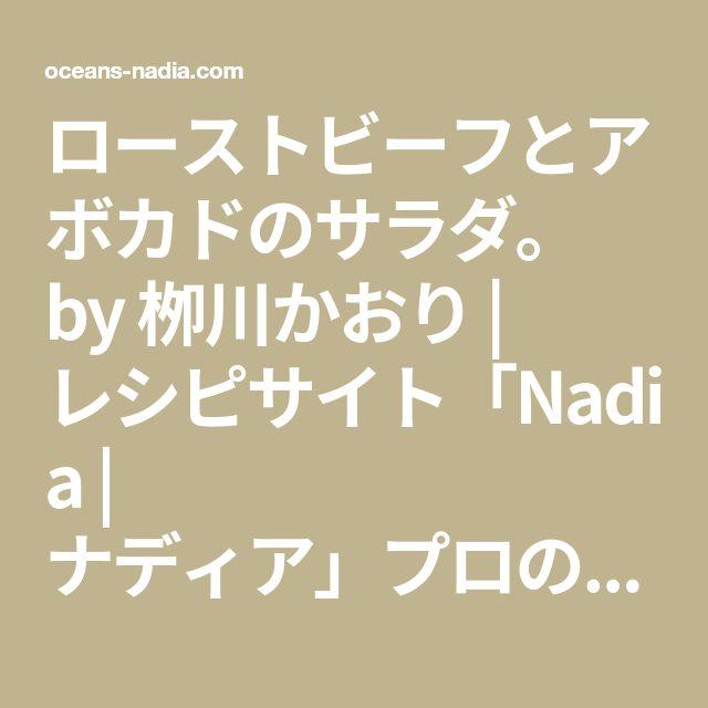 ローストビーフとアボカドのサラダ。 by 栁川かおり | レシピサイト「Nadia | ナディア」プロの料理を無料で検索