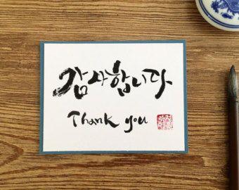 Card set / Korean calligraphy card set of 4 - Thank you / Greeting card / Handwritten Calligraphy - Edit Listing - Etsy