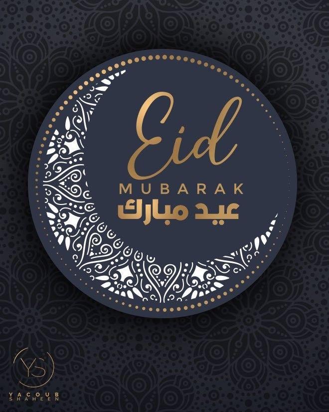 عيدكم مبارك وكل عام وانتم بالف خير Islam Muslim Islam Eid Mubarak