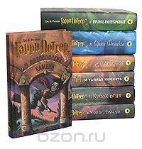 «Гарри Поттер» (комплект из 7 книг) Дж. К. Ролинг, обязательно Издательство Росмэн