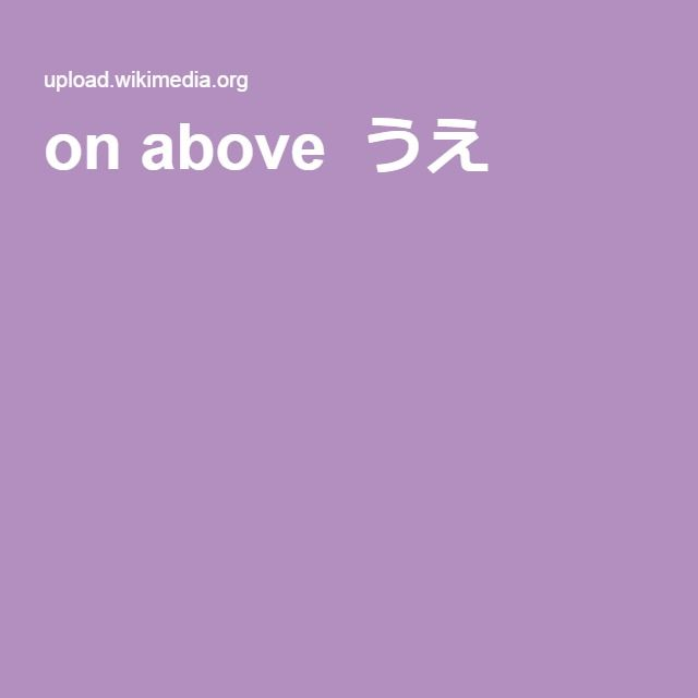 on above  うえ