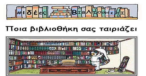 Ποιος τύπος #βιβλιοθήκης σας ταιριάζει...6 TIPS για να τον ανακαλύψετε.