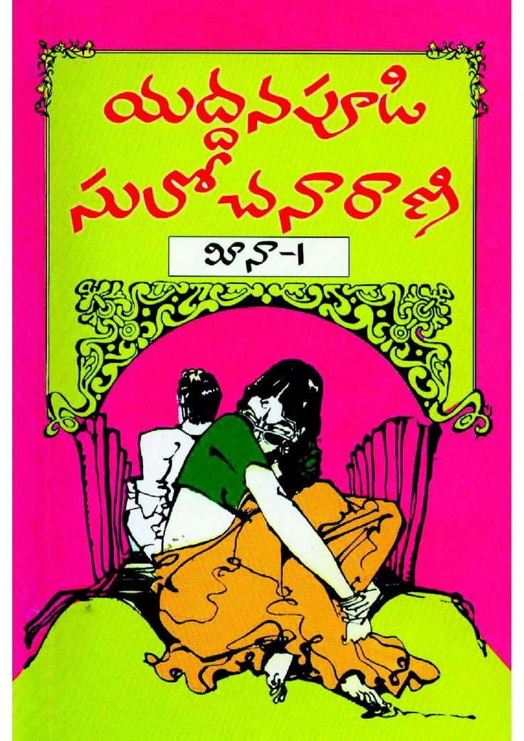 Meena by Yaddanapudi Sulochana Rani Must Read Telugu