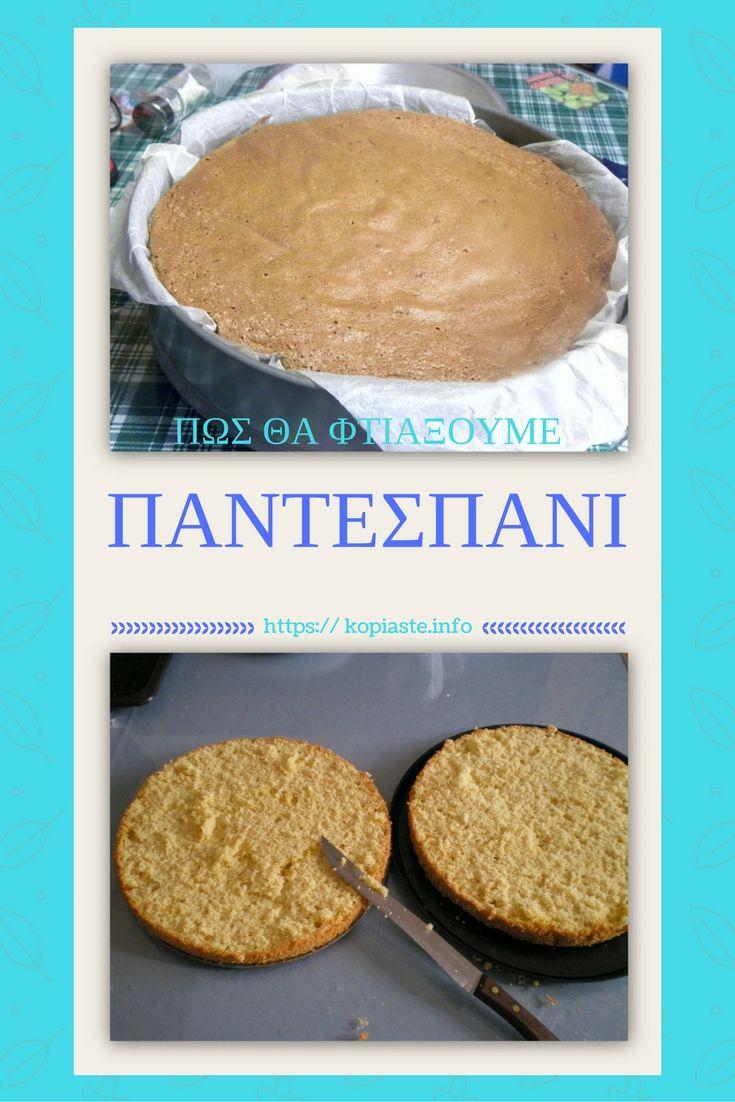 Το παντεσπάνι γίνεται πολύ εύκολα και μπορούμε να φτιάξουμε τόσα πολλά διαφορετικά γλυκά, όπως τούρτες και πολλά άλλα γλυκά.   Με αυτή τη βασική συνταγή για παντεσπάνι μπορούμε να φτιάξουμε τούρτες αλλά και πολλά άλλα γλυκά. #παντεσπάνι #πώς_να_φτιάξουμε_παντεσπάνι #τούρτες #ρολά #Γλυκά #κοπιάστε