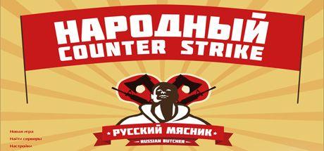 Counter-Strike 1.6 от Русского Мясника 2014 Русская