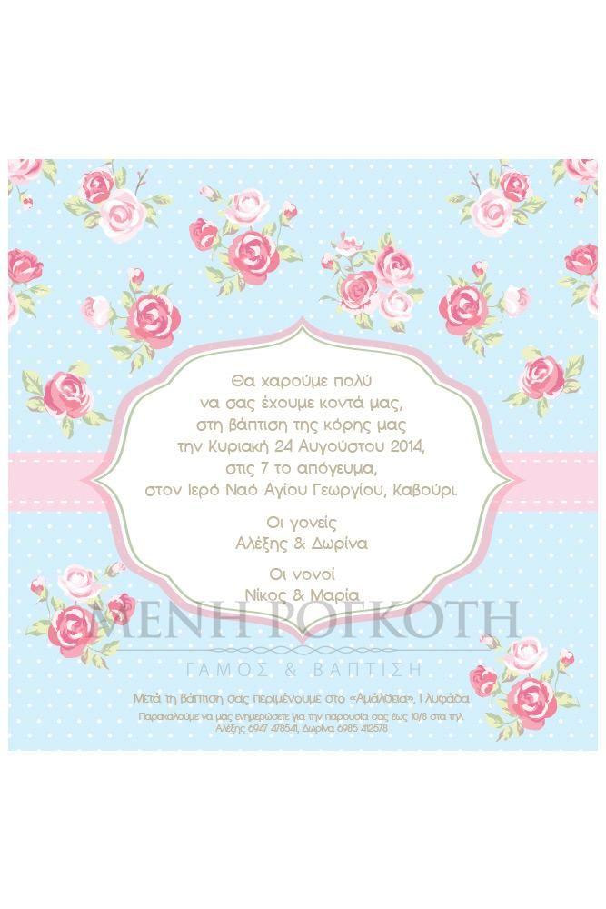 Μένη Ρογκότη - Προσκλητήριο βάπτισης για κορίτσι vintage roses