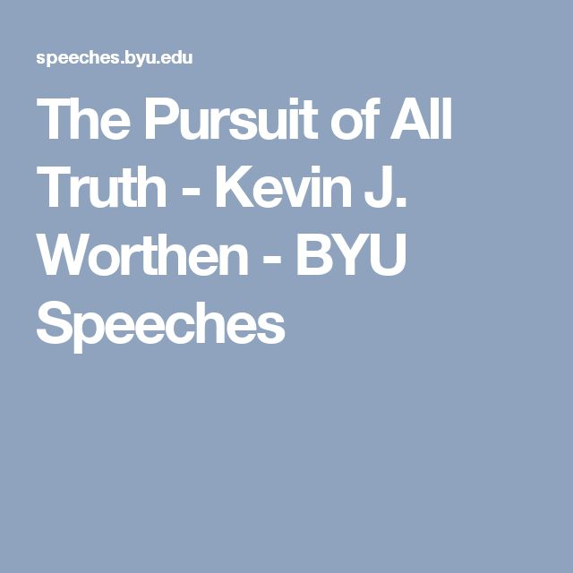 The Pursuit of All Truth - Kevin J. Worthen - BYU Speeches