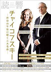 第194回日曜マチネーシリーズ - 読売日本交響楽団