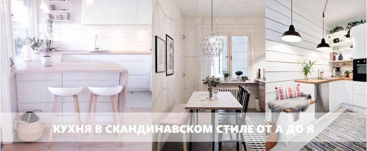 Создаем скандинавский уют на кухне: дизайн, ремонт, мебель, освещение, шторы и декор. Правила, советы, идеи и более 80 вдохновляющих фото.