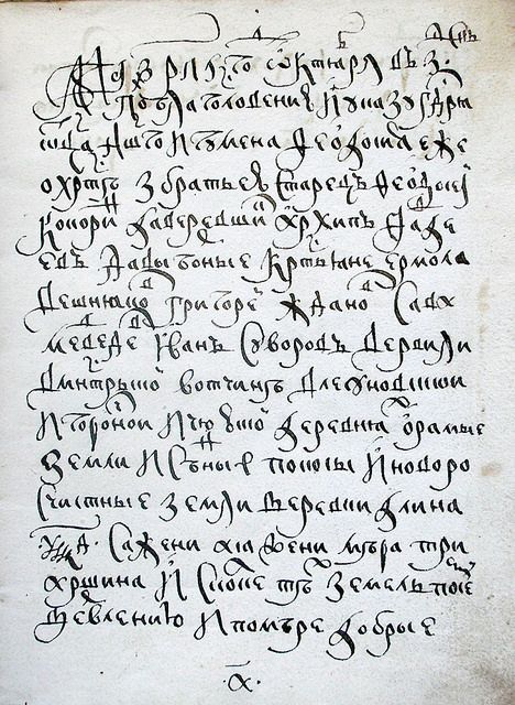 cyrillic cursive - XVII c.