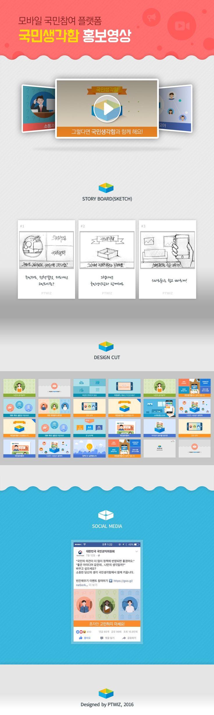 국민생각함 홍보영상 Portfolio Sketch / by PTWIZ / Clent : 국민권익위원회