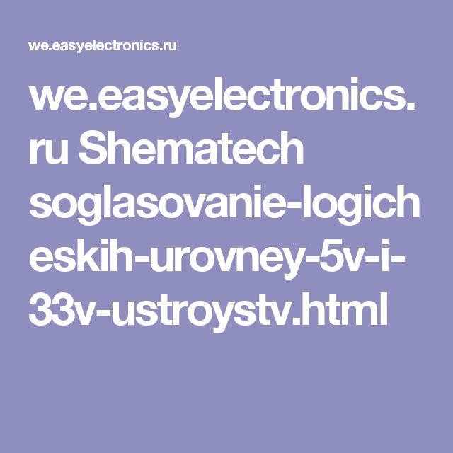 we.easyelectronics.ru Shematech soglasovanie-logicheskih-urovney-5v-i-33v-ustroystv.html