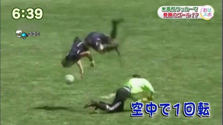 米高校サッカーで奇跡のゴール!?コロラド州・NHKスポーツニュース2016年9月6日