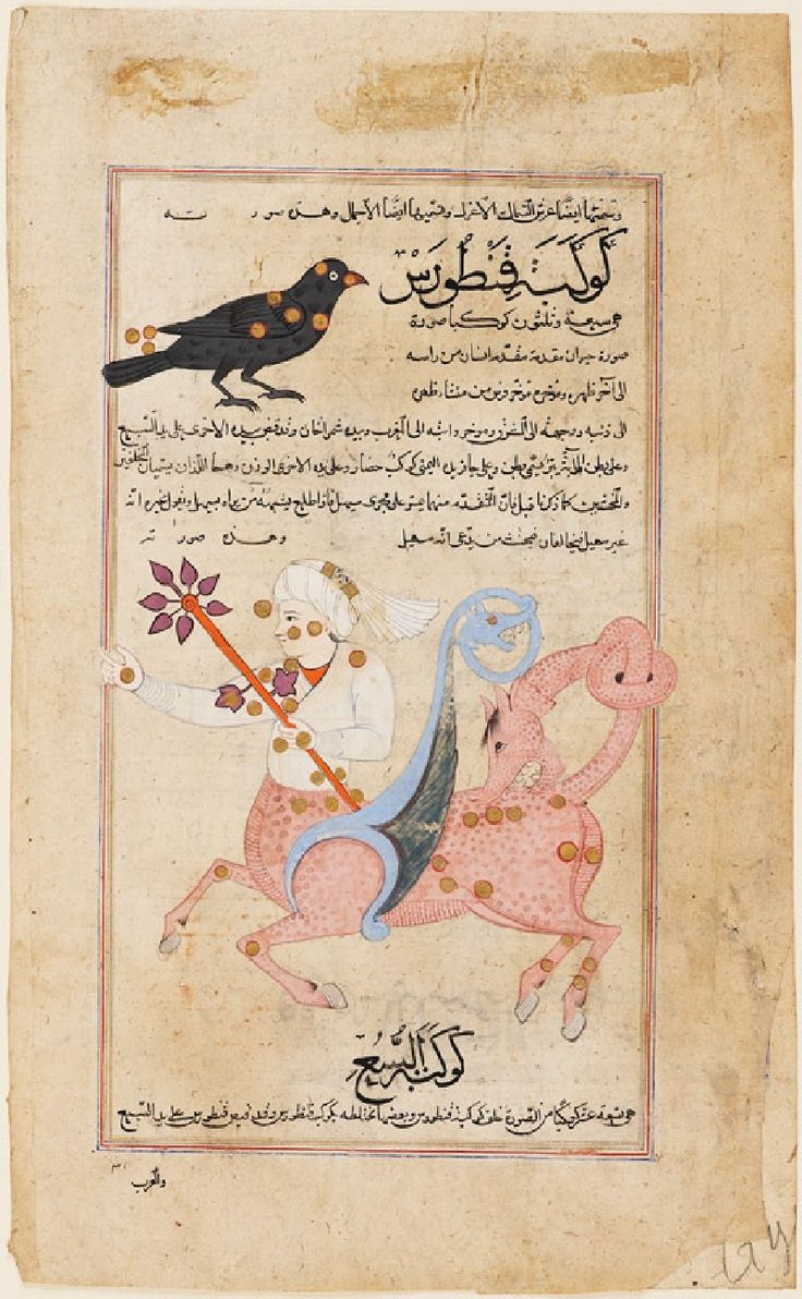 The constellations of the Crow and Centaurus from The Wonders of Creation and the Oddities of Existence, a treatise on the marvels of the universe written by cosmographer and geographer Zakariya ibn Muhammad al-Qazwini (1203–1283). This folio was possibly made in the Deccan (central India) at the end of the 1500s or early 1600s. Ashmolean Museum, University of Oxford