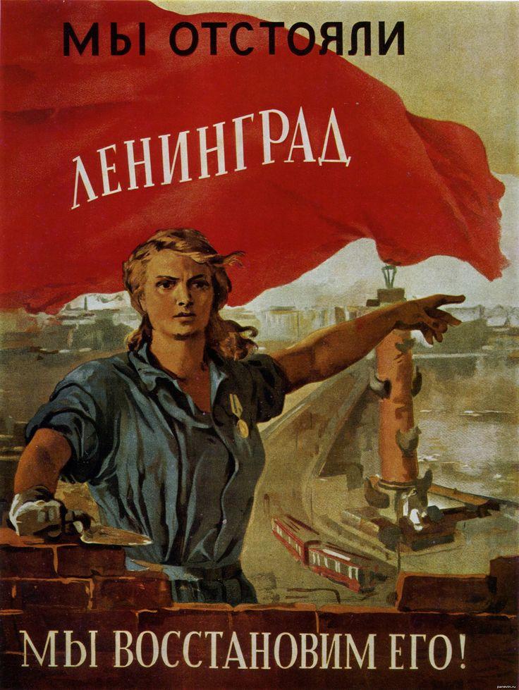 """We defended the Leningrad. We will rebuild it!"" USSR WWII poster 1944 _My otstoyali Leningrad. My vosstanovim ego!_V.Serov.jpg (1600×2130)"