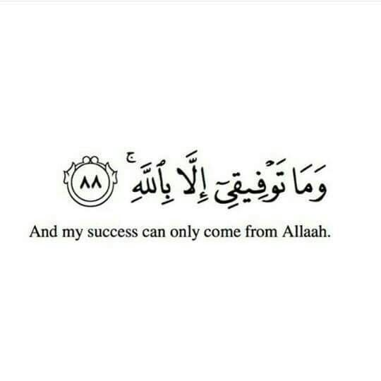 All my success can only come from Allah