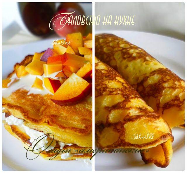 Баловство на кухне: Оладьи десертные американские и ванильный соус