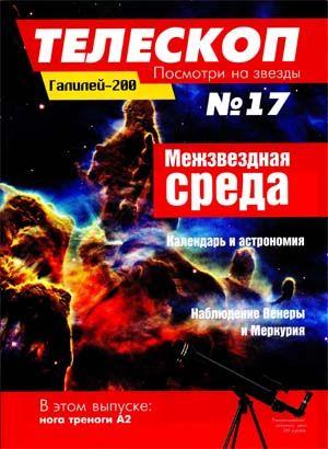 Телескоп. Посмотри на звезды № 17 (2014) Межзвездная среда