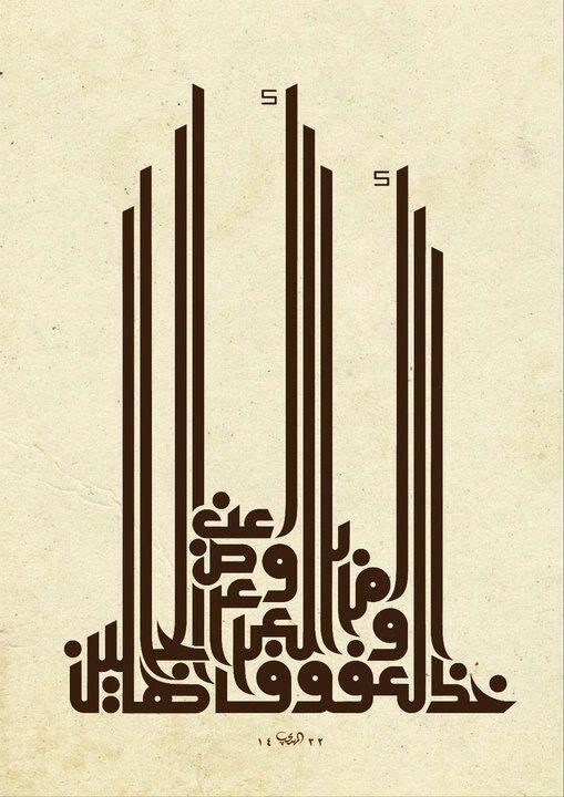 Arabic calligraphy by El-Mahdy designs خذ العفو واؤمر بالعرف وأعرض عن الجاهلين