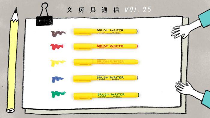 文房具通信Vol.25カリグラフィーも楽しめる滑らかな書き心地老舗メーカーと作り上げた筆ペン