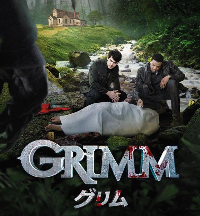 海外ドラマ「GRIMM/グリム」 妖怪?撃退モノ。グリム童話はほぼ関係ない。昼間は人間の刑事とペア、夜は妖怪?とペアというちょっとイレギュラーな形だけど、イマイチなので4話でストップ。
